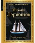 Лермонтов М. Стихотворения. Золотая коллекция поэзии