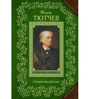 Тютчев Ф. Стихотворения. Всемирная библиотека поэзии