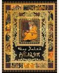 Хайям О. Рубайат. Подарочные издания. Сокровища мировой литературы