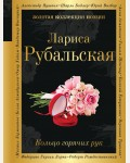 Рубальская Л. Кольцо горячих рук. Золотая коллекция поэзии