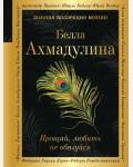 Ахмадулина Б. Прощай, любить не обязуйся. Золотая коллекция поэзии