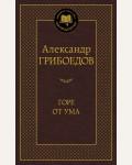 Грибоедов А. Горе от ума. Мировая классика