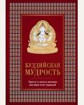 Леонтьева Е. Буддийская мудрость. Притчи и цитаты великих мастеров всех традиций. Алмазный путь
