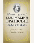 Франклин Б. Время - деньги! Исключительная книга мудрости