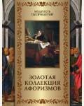 Кожевников А. Золотая коллекция афоризмов. Мудрость тысячелетий
