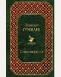 Гумилев Н. Стихотворения. Всемирная литература