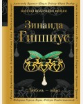 Гиппиус З. Любовь - одна. Золотая коллекция поэзии