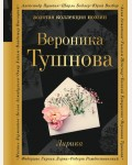 Тушнова В. Лирика. Золотая коллекция поэзии