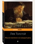 Толстой Л. Мысли великих на каждый день. Pocket book