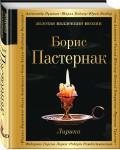 Пастернак Б. Лирика. Золотая коллекция поэзии