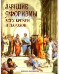 Лучшие афоризмы всех времен и народов. Подарочные издания. Мудрость тысячелетий