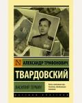 Твардовский А. Василий Теркин. Эксклюзив. Русская классика