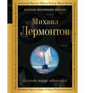 Лермонтов М. Белеет парус одинокий. Золотая коллекция поэзии
