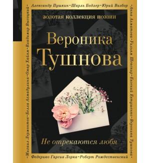 Тушнова В. Не отрекаются любя. Золотая коллекция поэзии