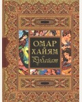 Хайям О. Рубайат. Подарочные издания. Мировая классика в иллюстрациях