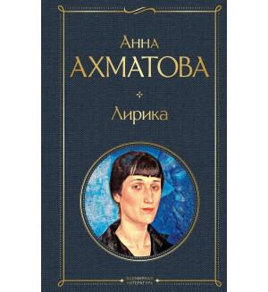 Ахматова А. Лирика. Всемирная литература