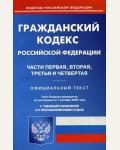 Гражданский кодекс Российской Федерации: Части первая, вторая, третья и четвертая. По состоянию на 1 ноября 2020 года. С таблицей изменений и с постановлениями судов