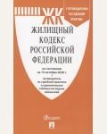Жилищный кодекс Российской Федерации по состоянию на 15.10.2020 года + путеводитель по судебной практике и Сравнительная таблица изменений. Кодексы Российской Федерации