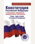 Конституция Российской Федерации с изменениями, одобренными общероссийским голосованием. Гимн, герб и флаг Российской Федерации. Новейшее законодательство