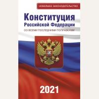 Конституция Российской Федерации со всеми последними поправками на 2021 год. Новейшее законодательство