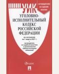 Уголовно-исполнительный кодекс Российской Федерации по состоянию на 1 марта 2021 года + путеводитель по судебной практике и сравнительная таблица изменений. Кодексы Российской Федерации