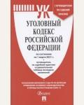 Уголовный кодекс Российской Федерации по состоянию на 1 марта 2021 года + путеводитель по судебной практике и сравнительная таблица последних изменений. Кодексы Российской Федерации