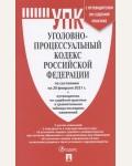 Уголовно-процессуальный кодекс Российской Федерации по состоянию на 20 февраля 2021 года + путеводитель по судебной практике и сравнительная таблица изменений. Кодексы Российской Федерации