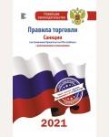 Правила торговли с дополнениями и изменениями на 2021 год. Новейшее законодательство