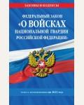 Федеральный закон «О войсках национальной гвардии Российской Федерации». Текст с изменениями на 2021 год. Законы и кодексы