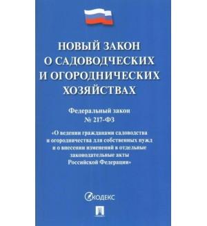 Новый закон о садоводческих и огороднических хозяйствах. Федеральный закон №217-ФЗ.
