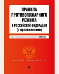 Правила противопожарного режима в Российской Федерации (с приложениями). Текст с изменениями и дополнениями на 2021 год. Актуальное законодательство