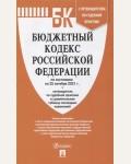 Бюджетный кодекс Российской Федерации по состоянию на 25.10.2021 с таблицей изменений и путеводителем по судебной практике. Кодексы Российской Федерации