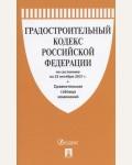 Градостроительный кодекс Российской Федерации по состоянию на 15.10.2021 с таблицей изменений. Кодексы Российской Федерации