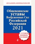 Общевоинские уставы Вооруженных сил Российской Федерации с Уставом военной полиции 2021. Актуальное законодательство