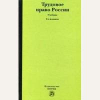 Маврин С. Трудовое право России. Учебник.