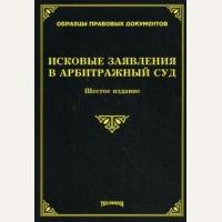 Тихомиров М. Исковые заявления в арбитражный суд. Образцы правовых документов