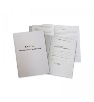 Книга отзывов и предложений А5 96 л., мелованный картон, блок газетный