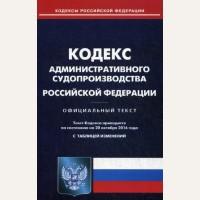 Кодекс административного судопроизводства Российской Федерации. По состоянию на 20 октября 2016 года. Кодексы Российской Федерации