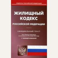 Жилищный кодекс Российской Федерации. По состоянию на 20 октября 2016 года. Кодексы Российской Федерации