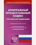 Арбитражный процессуальный кодекс Российской Федерации. По состоянию на 17 февраля 2017 года. Кодексы Российской Федерации
