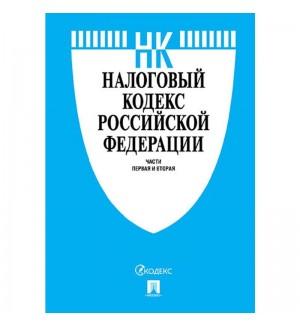 Налоговый кодекс Российской Федерации. Ч.1 и Ч.2 : по состоянию на 15 марта 2019 г.