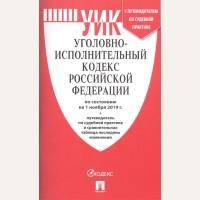 Уголовно-исполнительный кодекс Российской Федерации по состоянию на 1 ноября 2019 года + путеводитель по судебной практике и сравнительная таблица изменений.