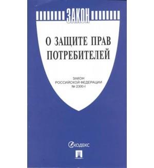 О защите прав потребителей. Закон РФ № 2300-1. Законы Российской Федерации