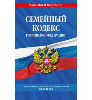 Семейный кодекс Российской Федерации. Текст с изменениями и дополнениями на 2021 год. Законы и кодексы