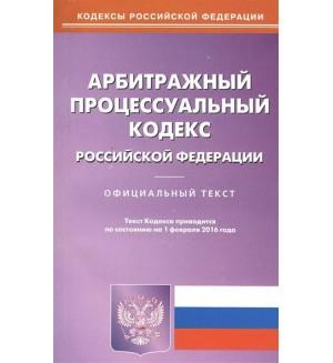 Арбитражный процессуальный кодекс Российской Федерации. Официальный текст. По состоянию на 1 февраля 2016 года