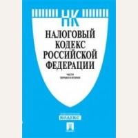 Налоговый кодекс Российской Федерации. Части первая и вторая по состоянию на 25 марта 2016 года