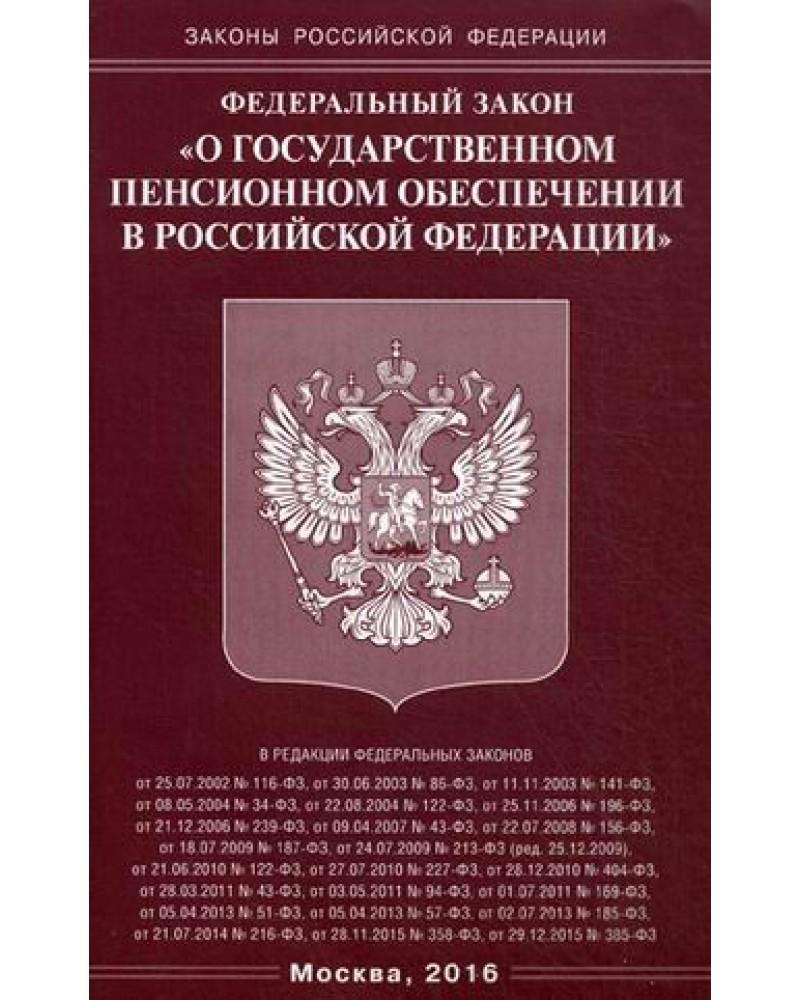 05042000 n 234-iii гдо проекте федерального закона о внесении изменения в статью 51 закона