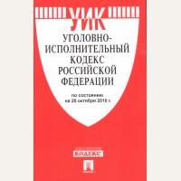 Уголовно-исполнительный кодекс Российской Федерации по состоянию на 25 октября 2016 года