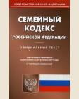 Семейный кодекс Российской Федерации. По состоянию на 20 февраля 2017 года. Кодексы Российской Федерации