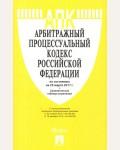 Арбитражный процессуальный кодекс Российской Федерации по состоянию на 25 марта 2017 года. Законы и Кодексы